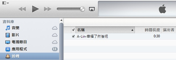 iTunes 11.0.1 鈴聲同步