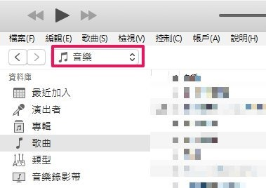 iTunes 12.4 iPhone 鈴聲製作
